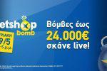 Το Betshop Bomb… σκάει ζωντανά για τρίτη φορά με μετρητά έως 24.000€!